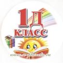 "Значок ""1 класс Д"" (Солнышко)"