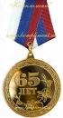 """Медаль """"65 лет""""(на колодке)"""