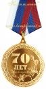 """Медаль """"70 лет""""(на колодке)"""