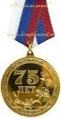 """Медаль """"75 лет""""(на колодке)"""