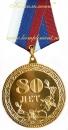 """Медаль """"80 лет""""(на колодке)"""