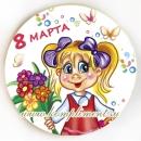 "Значок ""8 Марта"" (Девочка с букетом)"