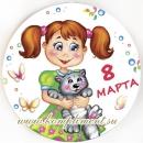 "Значок ""8 Марта"" (Девочка с котенком)"