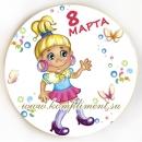 "Значок ""8 Марта"" (Танцы)"