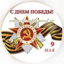 """Значок  """"9 мая"""""""