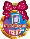 """Медаль """"Компьютерный гений"""""""