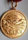 """Медаль """"Покорителю Алтая"""" 8.2"""