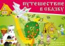 """""""Путешествие в сказку""""наглядное пособие"""