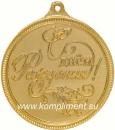 """Медаль """"С Днем Рождения!""""(лента розовая с люрексом) 5.2"""