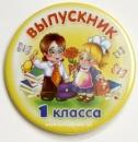 "Значок ""Выпускник 1 класса"" (желтый фон)"
