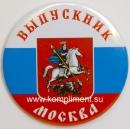 """Значок """"Выпускник. Москва"""""""