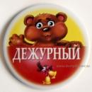 """Значок """"Дежурный"""" (Мишка)"""