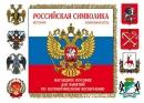"""""""Российская символика""""наглядное пособие"""