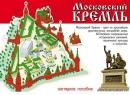"""""""Московский Кремль""""(памятники)"""