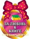 """Медаль """"За любовь к книге"""""""