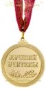 """Медаль """"Лучший учитель"""" 8.1 (лента красная люрекс)"""