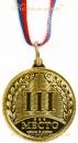 """Медаль """"III место"""" (легкая)"""