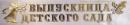 """Лента """"Выпускница детского сада"""" (белая атласная) 5.5.1"""