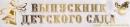 "Лента ""Выпускник детского сада"" (белая атласная) 5.5"