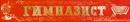 """Лента """"Гимназист"""" (красная атласная) остаток в Москве 44 шт."""