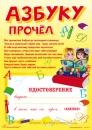 """""""Азбуку прочёл!"""" (удостоверение)"""