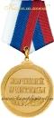"""Медаль """"Лучший учитель"""" (на колодке триколор)"""