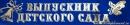 """Лента """"Выпускник детского сада"""" (синяя атласная) 5.6"""