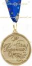"""Медаль """"С Днем Рождения!""""(лента-синяя атласная с рисунком) 5.3"""