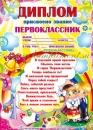 """Диплом присвоено звание первоклассник"""