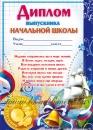 """Диплом """"Выпускника начальной школы"""""""