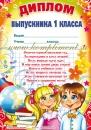 """""""Диплом выпускника 1 класса"""""""