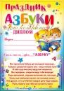 """Диплом """"Праздник Азбуки"""""""
