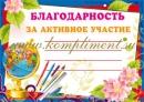 """""""Благодарность за активное участие"""""""