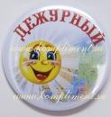 """Значок  """"Дежурный""""  (Солнышко)"""