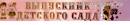 """Лента """"Выпускник детского сада"""" (Мальчик и девочка) 5.7. 1"""