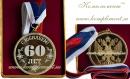 """Медаль """"С юбилеем! 20лет, 25....50...95.."""" ( оборот """"Орел"""")"""