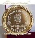 """Медаль """"С днем рождения! Любимой бабушке"""""""