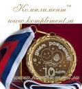 """Медаль """"С днем рождения! 10лет"""""""