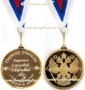 """Медаль """"Первому учителю с благодарностью. Выпуск 20__"""" и др."""