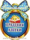 """Медаль """"Праздник Азбуки"""""""