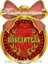"""Медаль """"Победитель"""""""