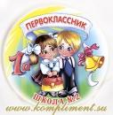 """Значок  """"Первоклассник"""" (мальчик и девочка)"""