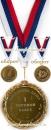 Медаль (двухсторонняя, на заказ)