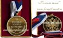 """Медаль """"За особые успехи в учении"""" (на заказ)"""