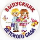 """Значок """"Выпускник детского сада"""" Мальчик, девочка, колокольчики."""