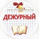 """Значок """"Дежурный""""(Колокольчик)"""