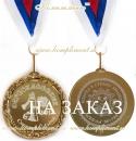 "Медаль ""Первоклассник 2016"" (надпись на заказ)"
