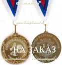 "Медаль ""Присвоено звание Первоклассник 20__"" (надпись на заказ)"