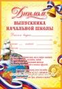 Диплом Выпускника начальной школы (колокольчик)