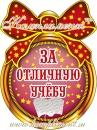 """Медаль """"За отличную учебу"""""""